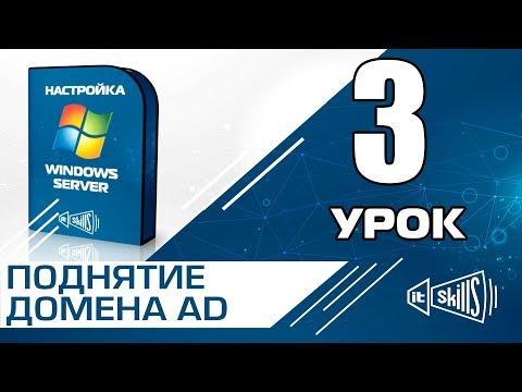Настройка домена Active Directory на Windows Server