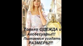 подробный ОБЗОР коллекции ОДЕЖДЫ Фаберлик от Юдашкина!!! И НОВИНКИ каталога 3-2017!!!