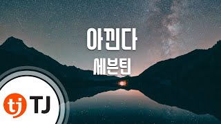 [TJ노래방] 아낀다 - 세븐틴 (Adore U - SEVENTEEN) / TJ Karaoke