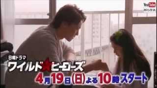【春季日劇預告】《WILD HEROES》是NTV日10新檔首作,EXILE主音TAKAHIRO...
