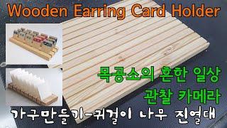 [목공-브이로그]귀걸이 나무 진열대 만들기(DIY가구-…