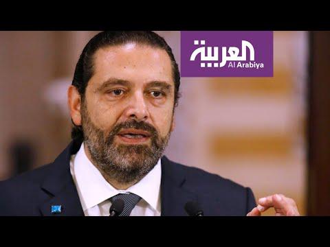 الحريري لشركائه: 72 ساعة لحل الأزمة #لبنان_ينتفض  - نشر قبل 2 ساعة