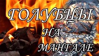 Рецепт ГУД или Г@ВНО   ГОЛУБЦЫ и МАНГАЛ!!!