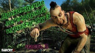 Прохождение легендарной игры : Far Cry 3 (часть 2)