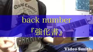 back number『強化書』ギターcover