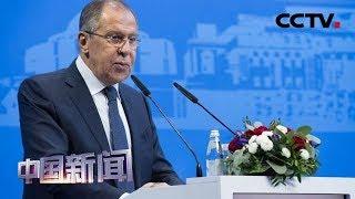 [中国新闻] 俄外长:俄愿意就伊核问题出席部长级会议 | CCTV中文国际