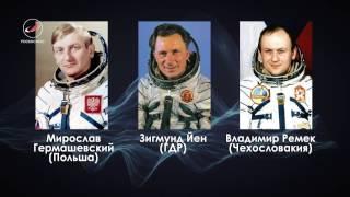 «Интеркосмос»   первый европейский космонавт
