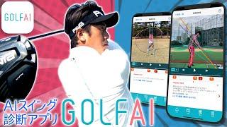 AIスイング診断アプリ GOLFAI
