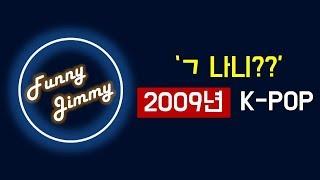 [ㄱ나니??] 2009년 K-POP