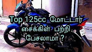 Top 125cc மோட்டார் சைக்கிள்  பற்றி பேசலாமா  ?