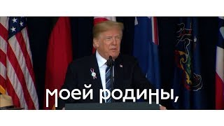 Трамп, Мэй и Макрон читают Тургенева