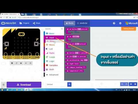 micro:bit สอนการใช้งานเบื้องต้น