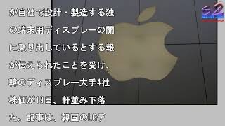 アップルの「秘密計画」公開で日韓4社の時価総額3000億円吹き飛ぶ—中国メディア