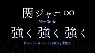 関ジャニ∞「強く 強く 強く」 大倉忠義出演ドラマ『ドS刑事』主題歌 ▽関...