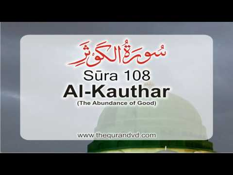 Surah 108- Chapter 108 Al Kauthar  HD Audio Quran with English Translation
