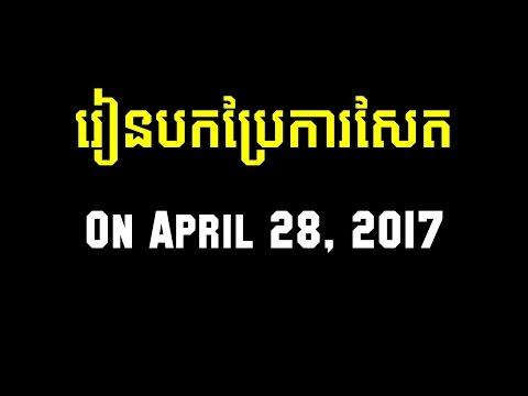 Translation Newspaper April 28, 2017/ Cambodia Daily News/Onn Rathy #03