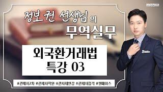 외국환거래법 특강 03 (무역실무ㅣ정보권관세사ㅣ관세사ㅣ…
