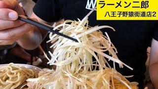ラーメン二郎の八王子野猿街道店2でなみのりつけ麺の全マシを食べてき...