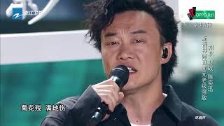【单曲纯享】陈奕迅 刘欢《菊花台》第1期 中国新歌声第二季 Sing!China S2