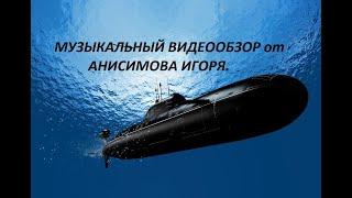 видео Военные фильмы про подводные лодки