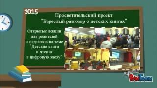 Творческий отчет за 3 года. Детская библиотека им.Пушкина г. Саров