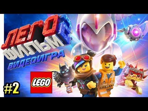 Лего Фильм 2 Видеоигра прохождение #2 {PC} — МегаБоссы на Пустоши