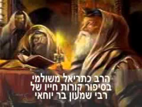 """סיפור מרתק ומרגש, על קורות חייו של התנא רבי שמעון בר יוחאי זי""""ע."""