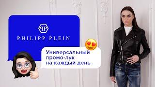 Роскошный женский образ Philipp Plein куртка и джинсы