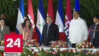 Колокольцев посетил инаугурацию президента Никарагуа