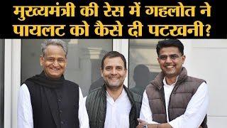 Ashok Gehlot ने Delhi में रहकर क्या क्या किया कि Rahul Gandhi को उन्हें Rajasthan का CM बनाना पड़ा