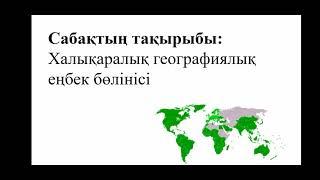 Халықаралық географиялық еңбек бөлінісі 9сынып