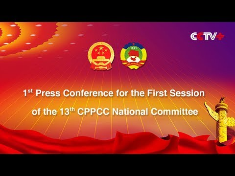 LIVE: 1st Press Conference for the First Session of the 13th CPPCC National Committee