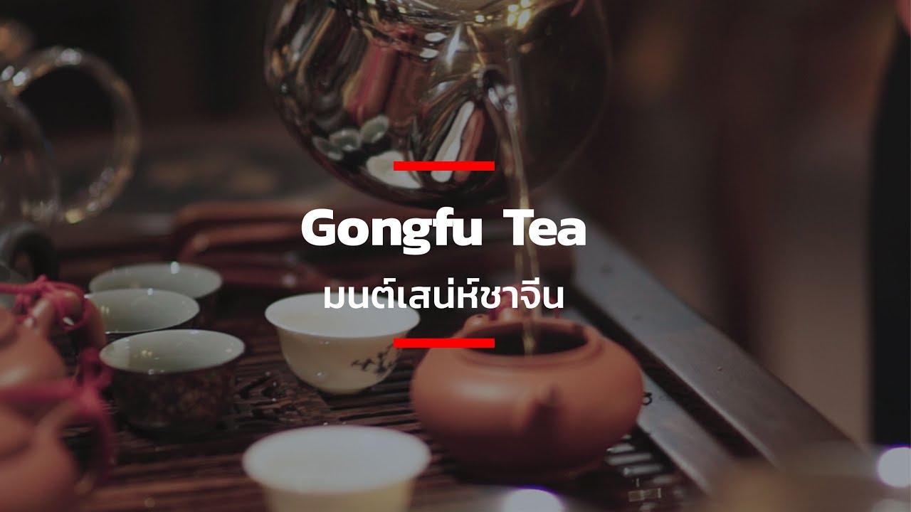 Gongfu Tea มนต์เสน่ห์ชาจีน