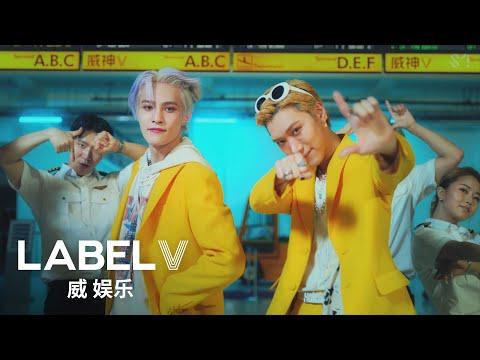 WayV-TEN&YANGYANG 'Low Low' MV
