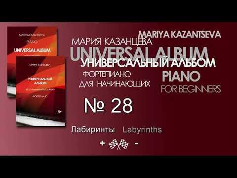 Универсальный Альбом  №28 — Лабиринты