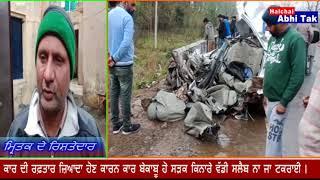 Four Engineering Students Dead In Car Accident At Doraha |Halchal Abhi Tak