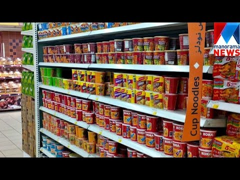 Qatar ministry to make it easier for shoppers to compare prices | Manorama News