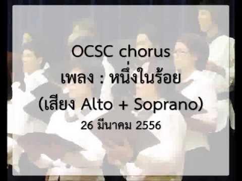 OCSC chorus - หนึ่งในร้อย (Alto+Soprano) @2013-03-26