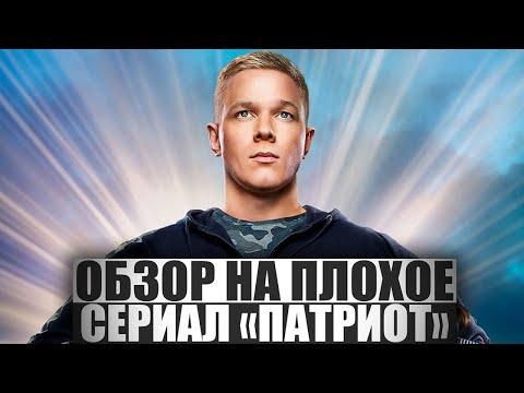 ОБЗОР НА ПЛОХОЕ - Сериал ПАТРИОТ