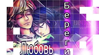 БЕРЕГИ ЛЮБОВЬ - КЛИП Леди баг и Супер кот