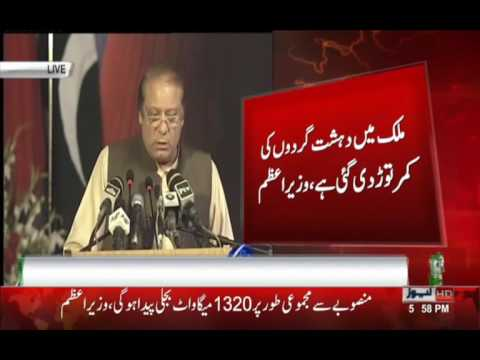 PM Nawaz Shairf Full Speech at Sahiwal Coal Power Project. 25 MAY 2017