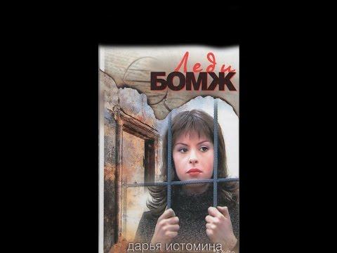 Смотреть бесплатно сериал леди бомж