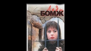 Леди Бомж. 1 серия