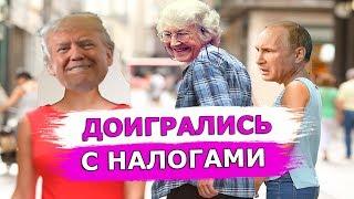 Пенсионерка хочет завещать квартиру Трампу. Leon Kremer #39
