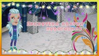 """Клип """"Дискотека Авария-Новогодняя""""/Аватария"""