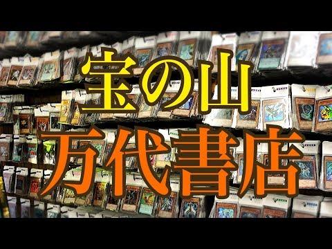 遊戯王久しぶりの万代書店で大量購入懐かしのカードや最新弾までアジア版も英語版もまさにお宝発見