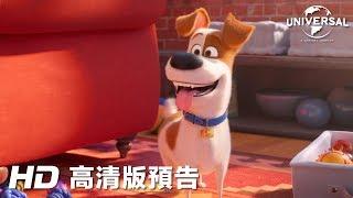 《Pet Pet當家 2》汪版電影預告 │ THE SECRET LIFE OF PETS 2 - The Max Trailer