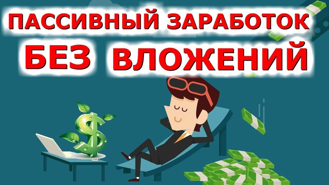 Пассивный заработок в интернете с выводом денег surfe|автозаработок с выводом денег