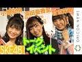 SKE48須田亜香里&小畑優奈&菅原茉椰、トークイベントに登場!松井珠理奈についても…