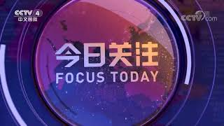 [今日关注]20191127预告片| CCTV中文国际